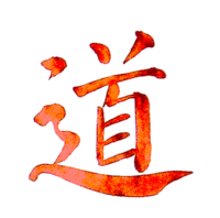 200px-Calligraphic_Dao..png